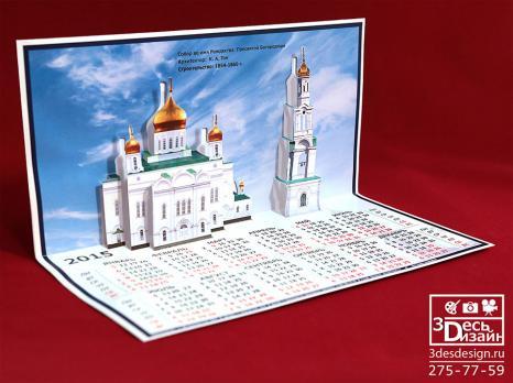 3d открытка Собор во имя Рождества Пресвятой богородицы Ростов-на-Дону