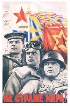 Патриотически плакаты времен Великой отечественной войны