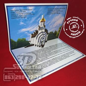 """3d открытка """"Покровский храм Ростов-на-Дону"""""""