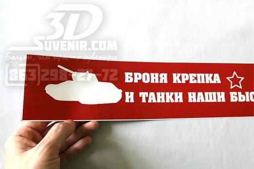 """Наклейка на авто """"Броня крепка"""" 42х8.5 см (тип 1)"""