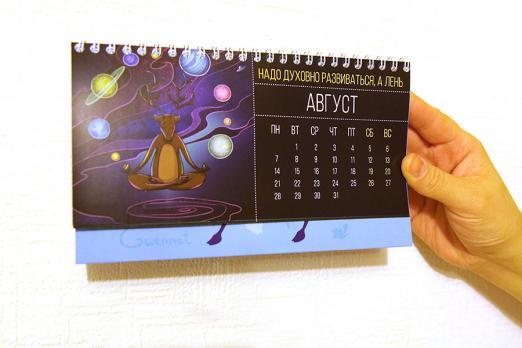 Календарь-домик 2017 год с Оленями «Аленивый» календарь