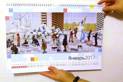 """Календарь на 2017 """"Мозаика Ростов-на-Дону"""""""