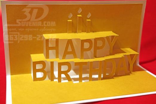 "3d открытка ""Happy Birthday"" студия Здесь дизайн"