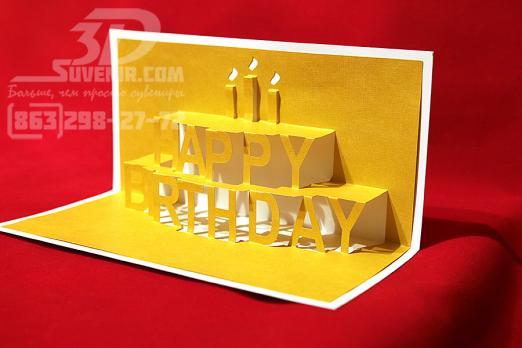 "3d открытка ""Happy Birthday"", студия ""Здесь дизайн"""