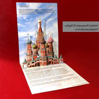 3d открытка Собор Василия Блаженного в Москве